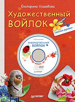 Екатерина Хошабова Художественный войлок своими руками
