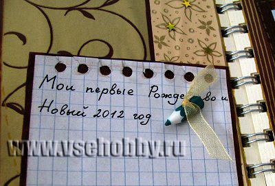 карандашик на блокноте для записей о первом Рождестве и новом годе новорожденной скрепбукинг альбом в подарок