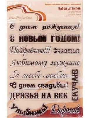 Готовый штамп для скрапбукинга с текстом