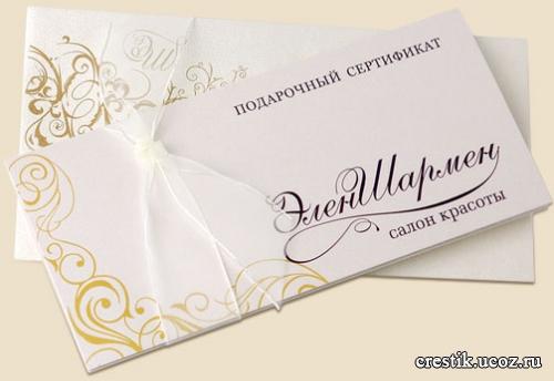Подарок девушке подарочный сертификат