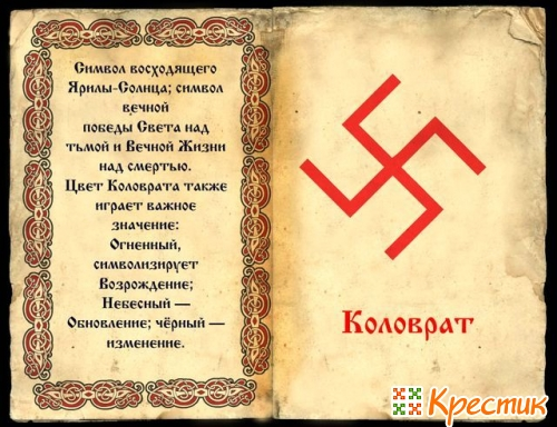Оберег древних славян Коловрат