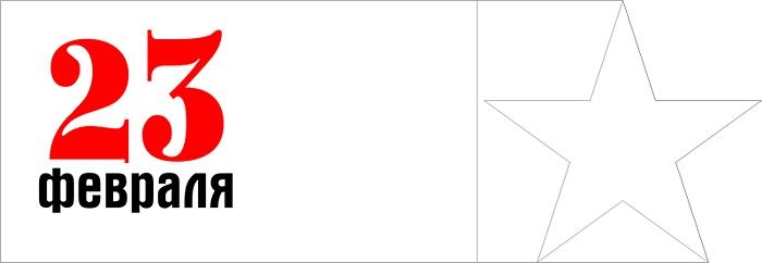 23 февраля открытки своими руками шаблоны