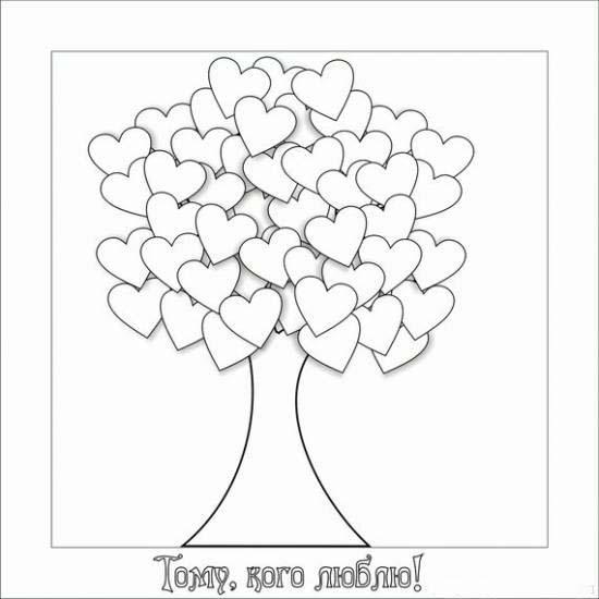 Шаблон для Дерева любви