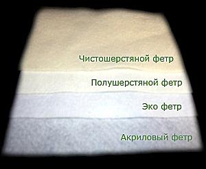 Виды фетра