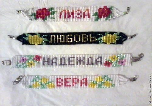 Фенечки из бисера с именами