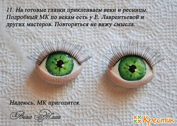Куклы с глазами пуговицами