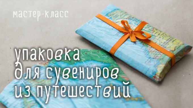 Делаем упаковку для подарка из карты мира