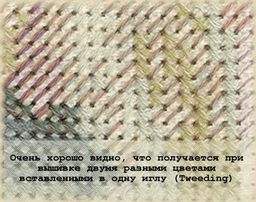 Вышивка двумя или более цветами нитей
