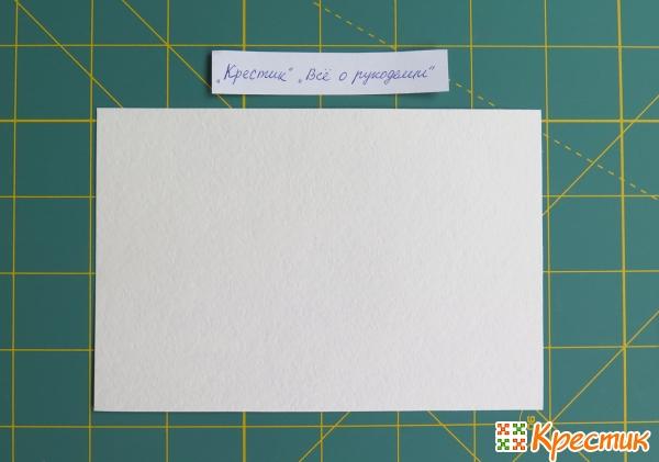 Заготовка для открытки