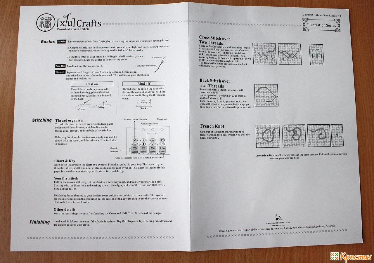 Вышивка крестом.инструкция к набору