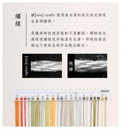 Нитки мулине производства Xiu Crafts