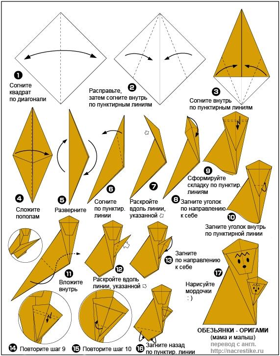 Как сделать обезьяну Оригами