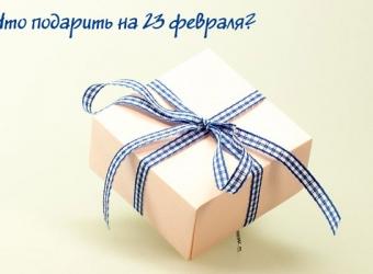 Идеи подарков мужчинам