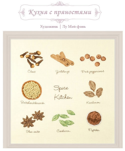 Кухня с пряностями