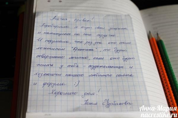 Письмо от Тани