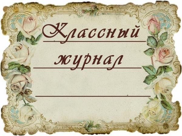 Этикетка для печати