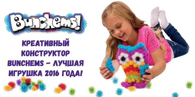 Креативный конструктор для девочки - лучшая игрушка 2016 года!