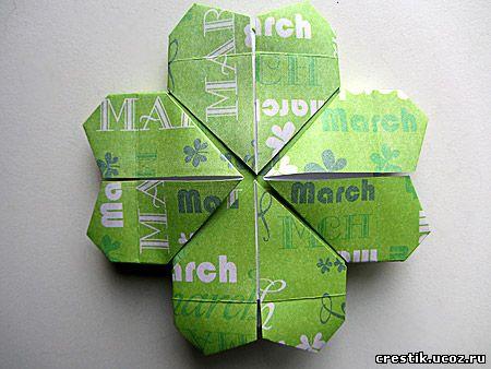 Оригами. Четырёхлистный клевер