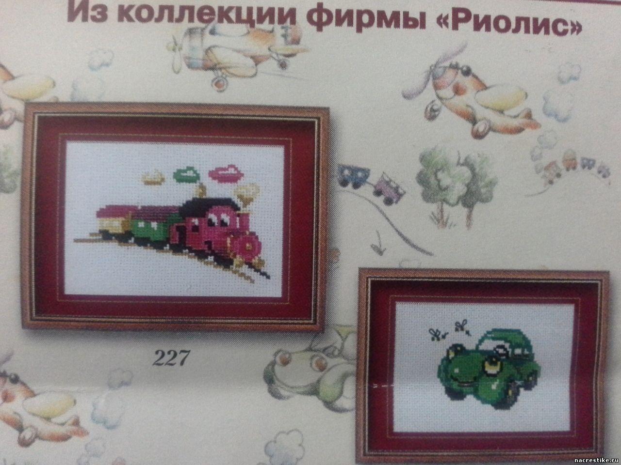 риолис паровозик 227 схема