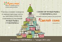СУПЕРПРИЗ-2013