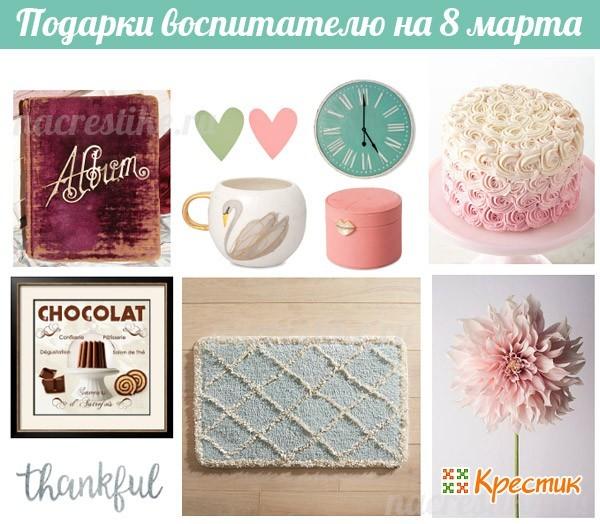подарки на 8 марта воспитателям детского сада