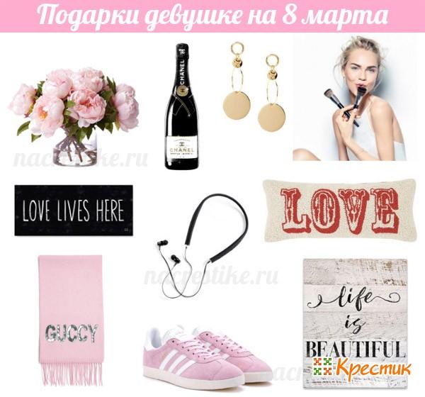 Подарки любимой девушке