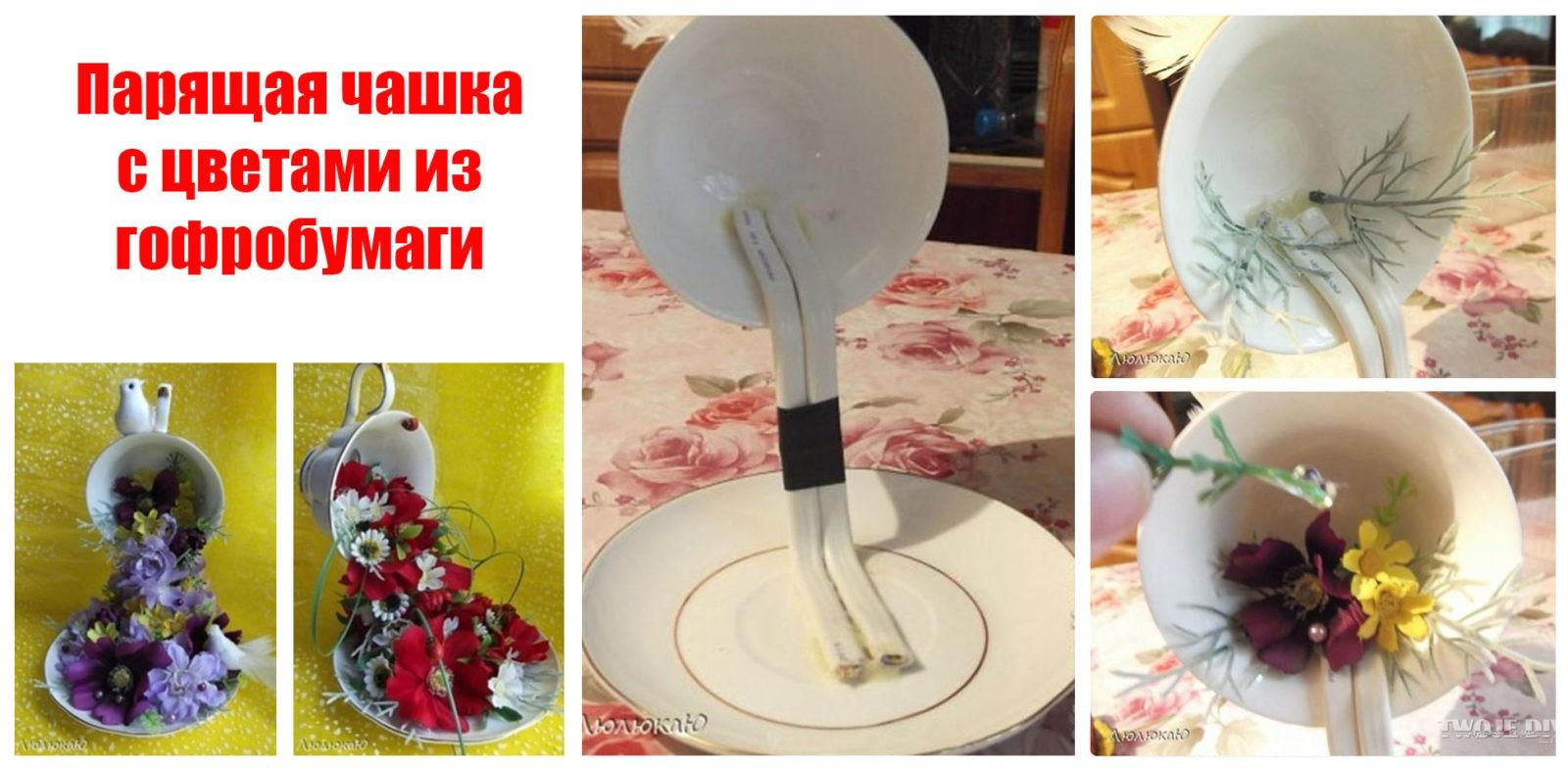 парящая чашка с цветами из гофробумаги