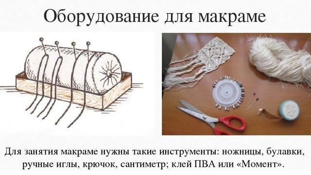 Оборудование для макраме