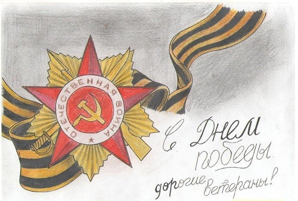 рисуем открытку к 9 мая