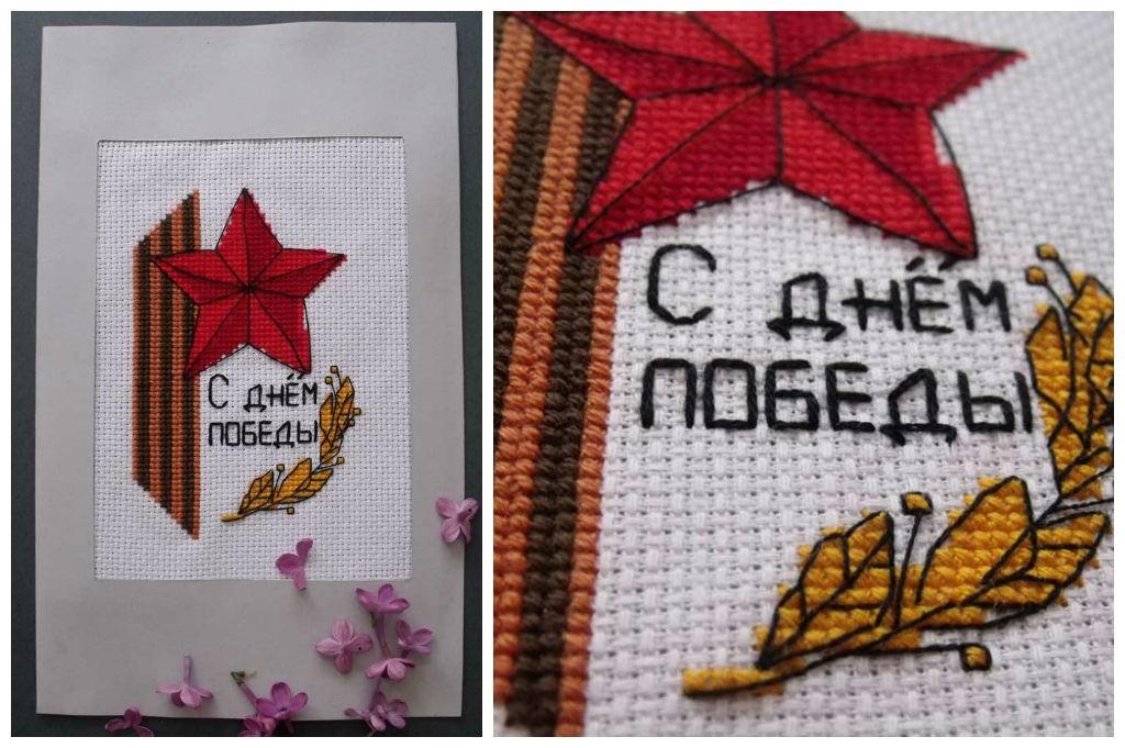 открытка к дню победы с вышивкой