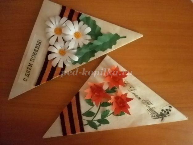 открытки-треугольнички