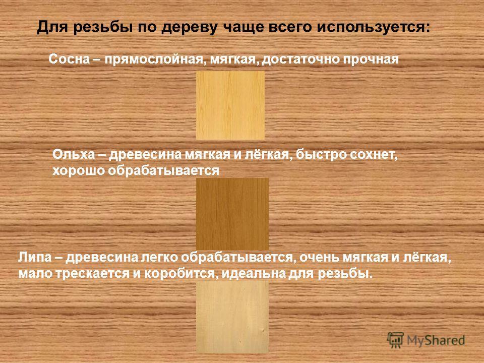 виды древесины для резьбы