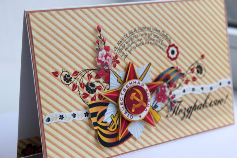 открытка на день победы своими руками