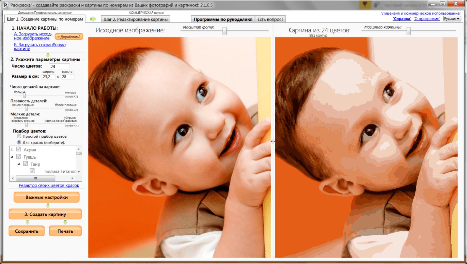 Интерфейс Раскраски после создания картины по номерам