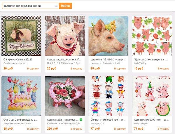 Салфетки для декупажа с изображениями свинок