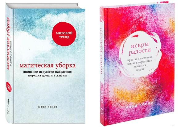 книги Мари Кондо