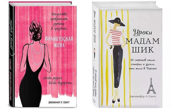 Книги о Мадам Шик