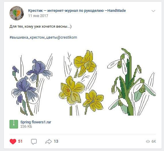 Больше схем вышивки цветов
