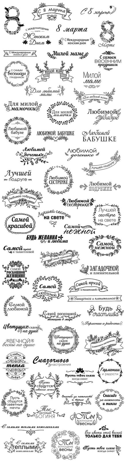 Шаблоны надписи для скрапбукинга