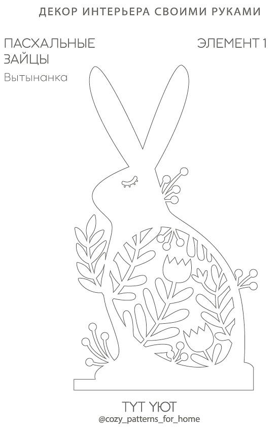 Вытынанка-Пасхальные-зайцы-3