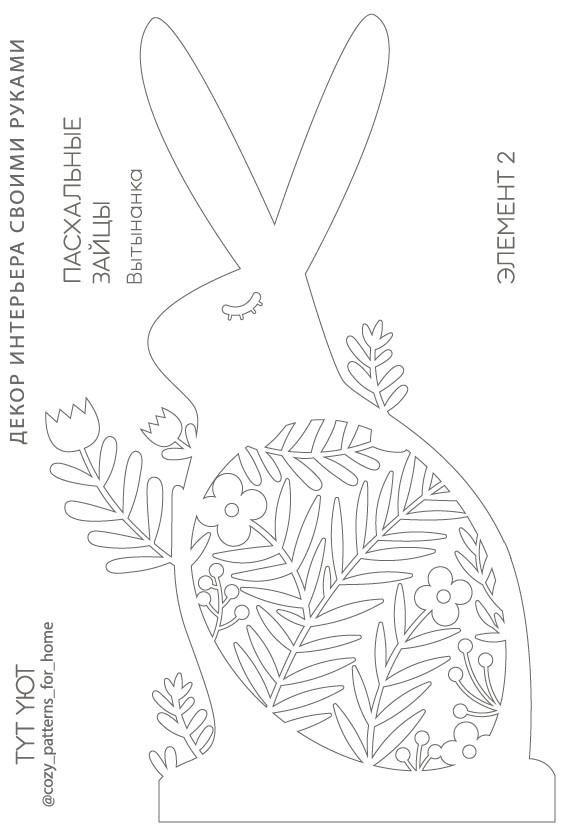 Вытынанка-Пасхальные-зайцы-4
