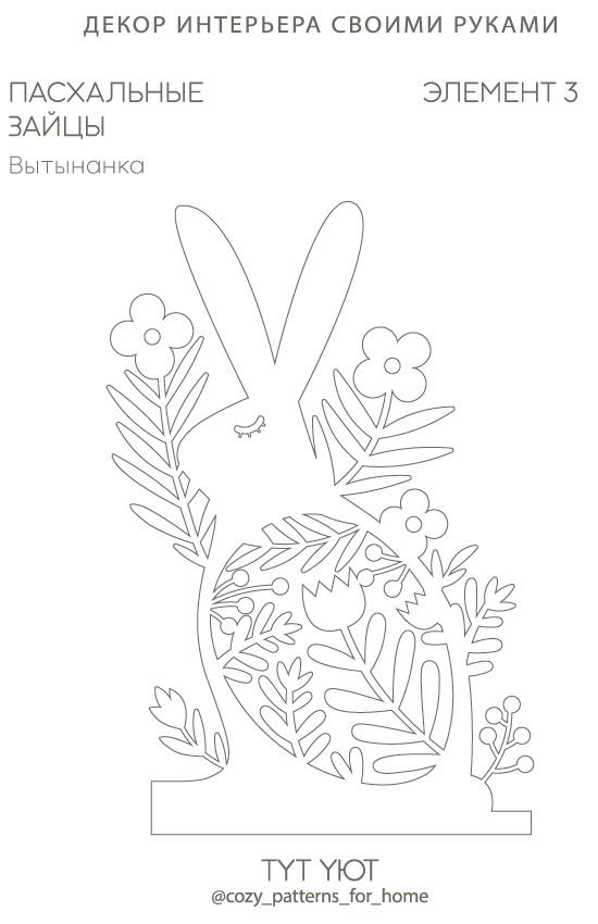 Вытынанка-Пасхальные-зайцы-5