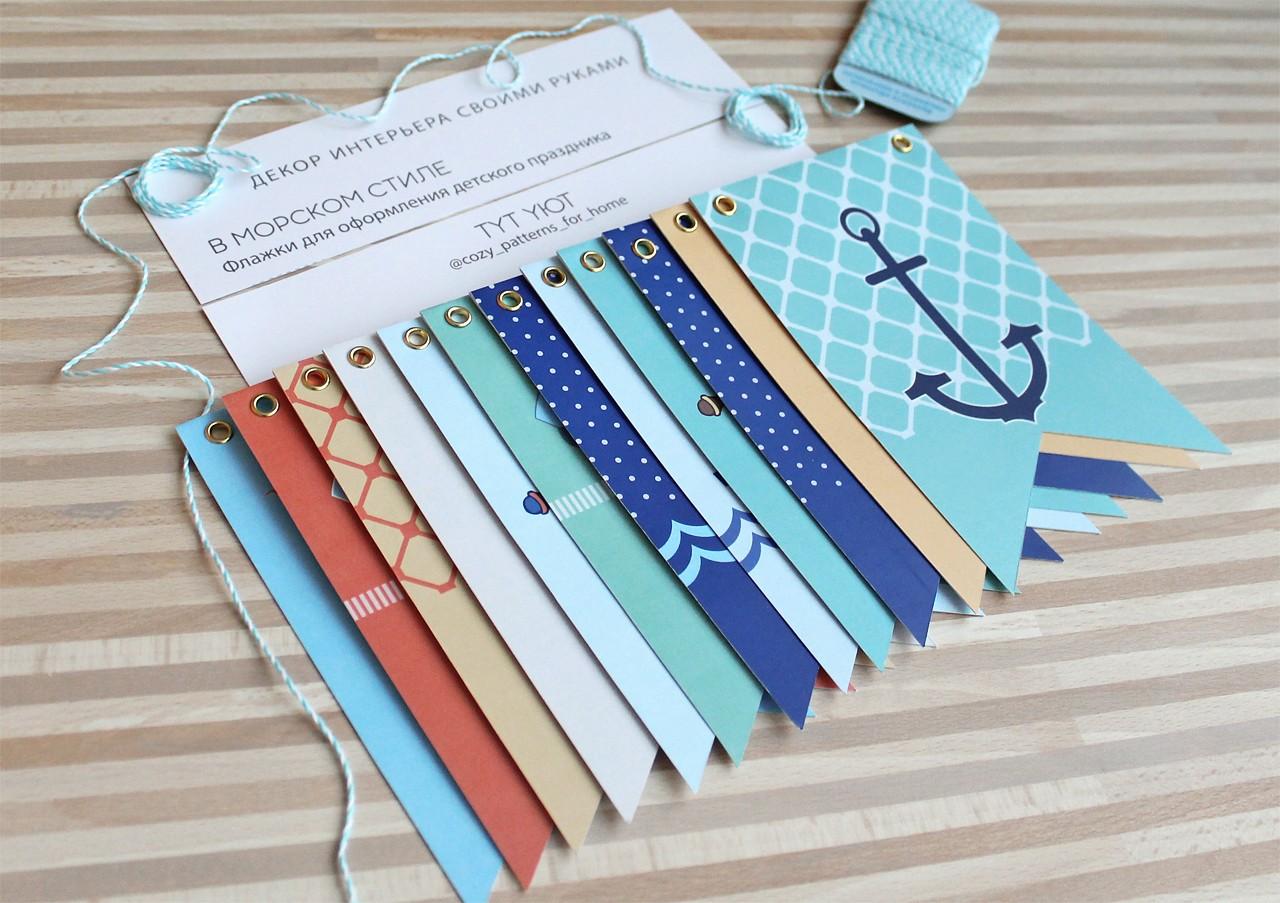 Ффлажки из бумаги в морском стиле