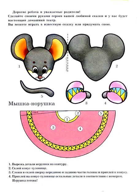 мышка в варежках