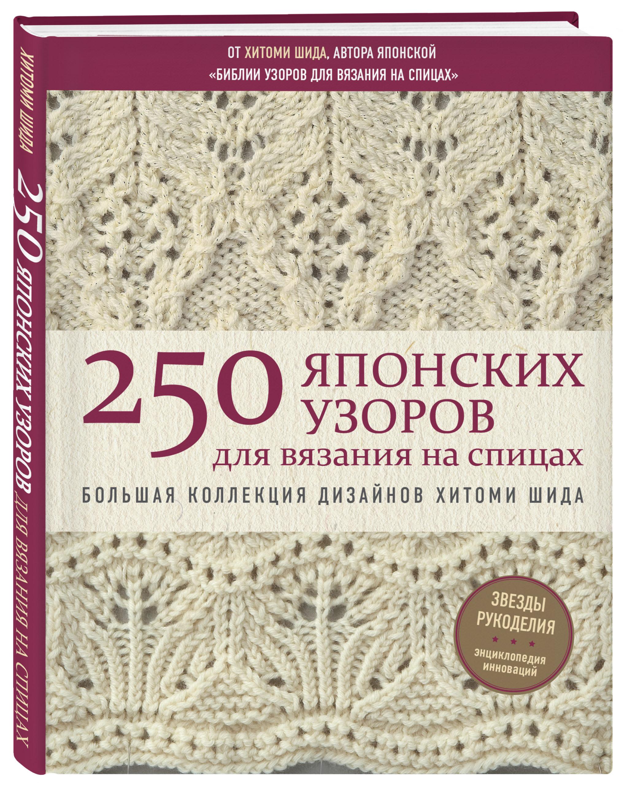 1. 250 японских узоров для вязания на спицах