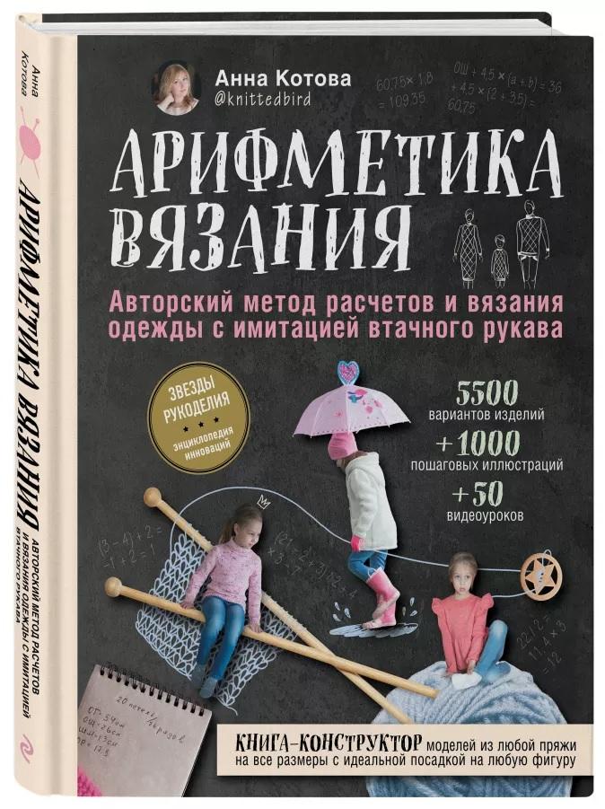 Арифметика вязания. Авторский метод расчетов и вязания одежды с имитацией втачного рукава.