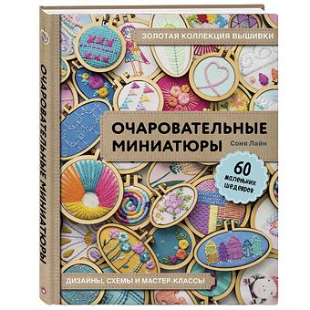 Книга вышитых миниатюр