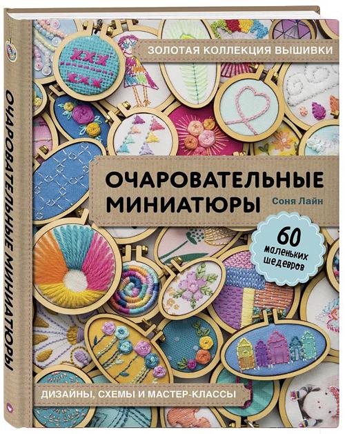 Очаровательные миниатюры Сони Лайн