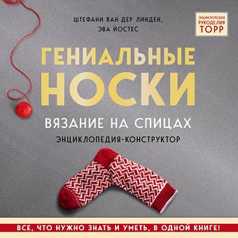 Хиты и бестселлеры по рукоделию от Издательства ЭКСМО