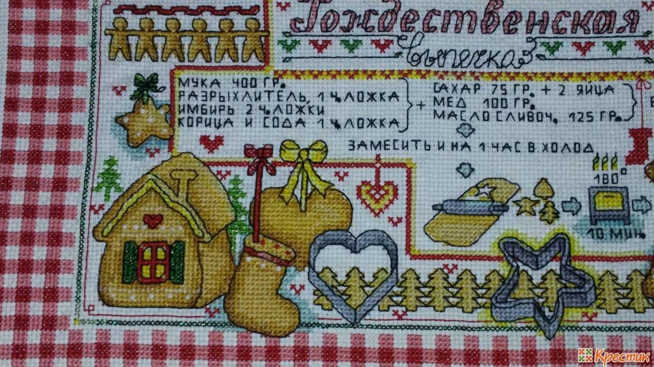 1-Rozhdestvenskaya-vypechka3.jpg